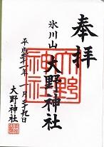 2-4大野神社 御朱印
