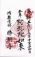 3-1勝願寺 平成29年 御朱印