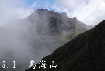 3-2鳥海山 2019年8月 26日登山