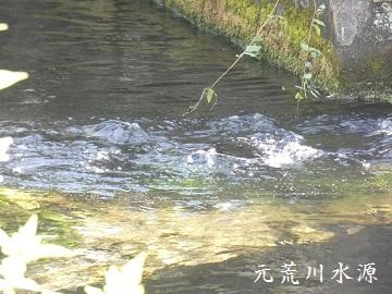 2-1元荒川水源 - 20190925