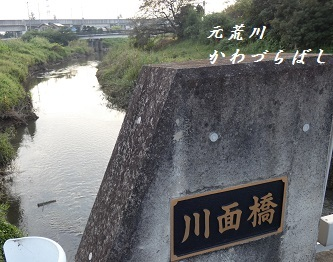 1-4元荒川川面橋