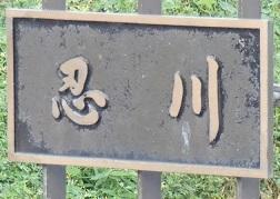 1-2忍川
