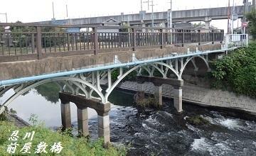 1-1忍川前屋敷橋