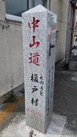 30-4中山道榎戸宿