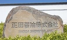 1-2正田醤油株式会社