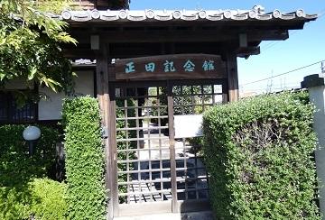 1-1 正田記念館