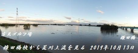 2-2糠田橋の袂から荒川上流を見る