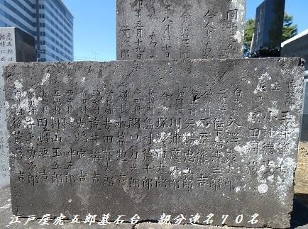 3-2江戸屋虎五郎墓石台