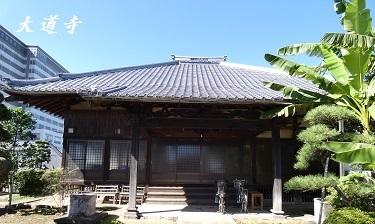 3-5大道寺