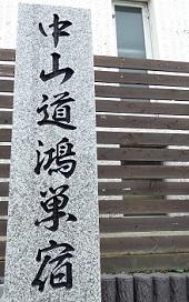1-1中山道鴻巣宿