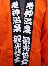 1-9老神温泉観光協会