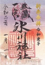1-2氷川神社 御朱印