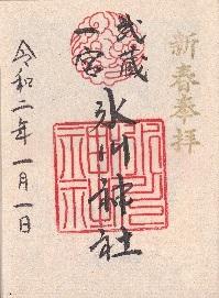 1-1 氷川神社 御朱印
