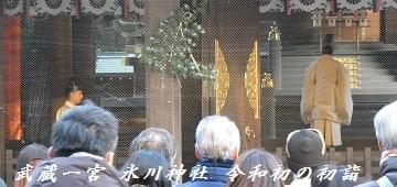 2-1 氷川神社初詣