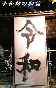 4-1 令和の漢字