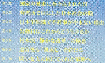 1-2日本型組織の病を考える 村木厚子