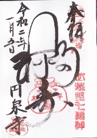 1-1-1御朱印 円泉寺 福禄寿