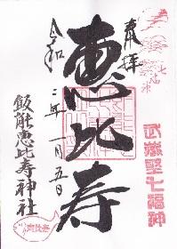 1-1-2御朱印 飯能恵比寿神社 恵比寿