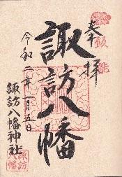 222-1諏訪神社御朱印