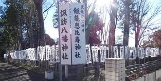 12-1  飯能恵比寿神社 幟