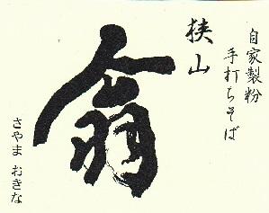 2-1狭山 翁