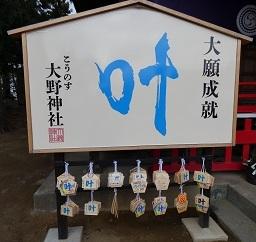 20-4大野神社 叶 大願成就