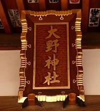 20-5大野神社 額