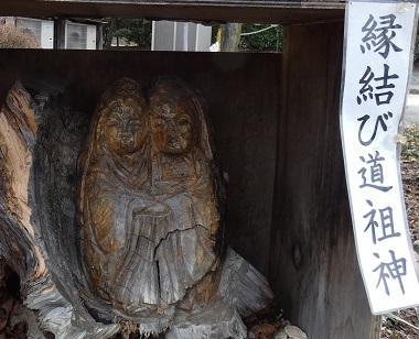 3-7縁結び道祖神