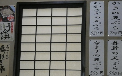 2-6ナマズの天ぷら お品書き