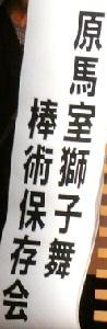 30-7原馬室獅子舞棒術保存会