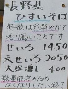 2-7長野県ひすいそば