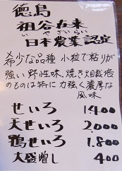 2-4徳島祖谷在来種