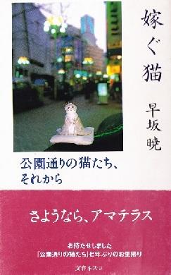 1-1嫁ぐ猫 早坂暁