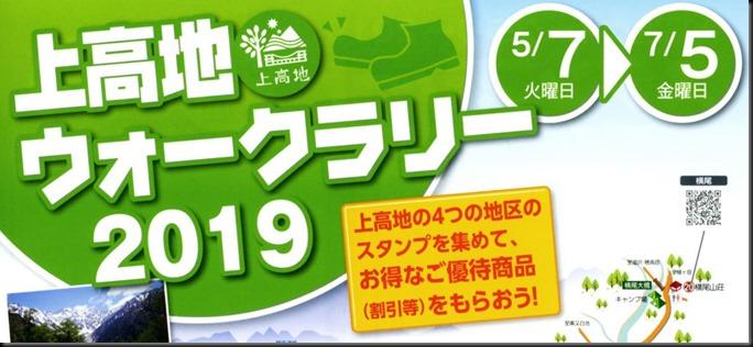 kamikochi2019sp-016