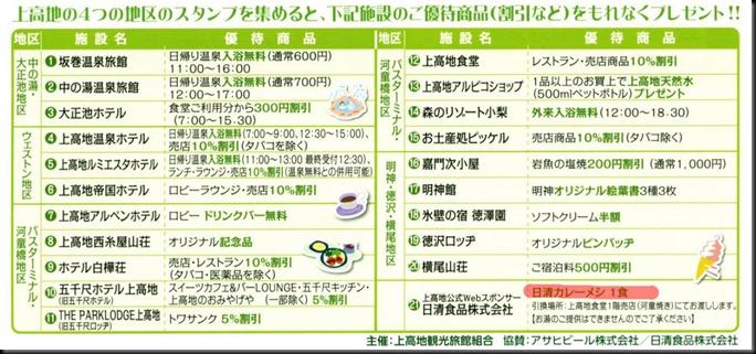 kamikochi2019sp-017-1