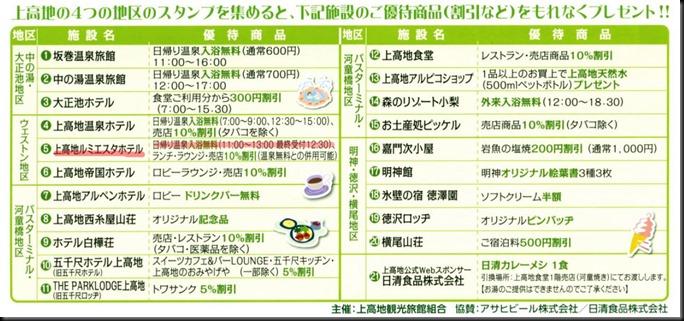 kamikochi2019sp-017-2