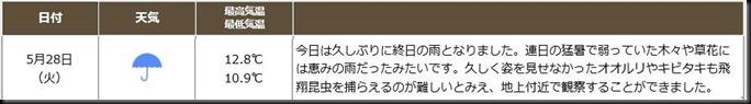 kamikochi2019sp-if0528