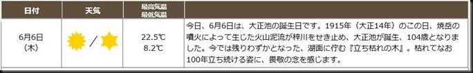 kamikochi2019sp-if0606