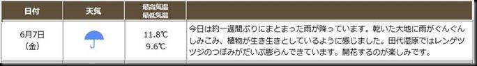 kamikochi2019sp-if0607