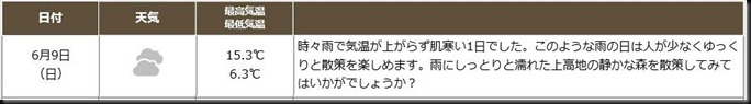 kamikochi2019sp-if0609