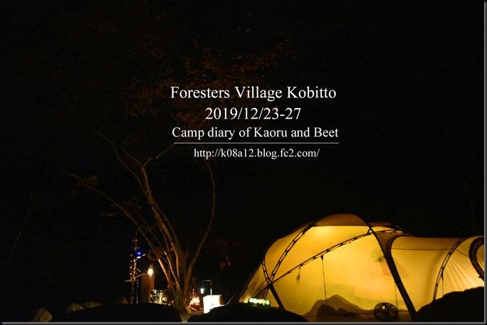 kobitto201912-02