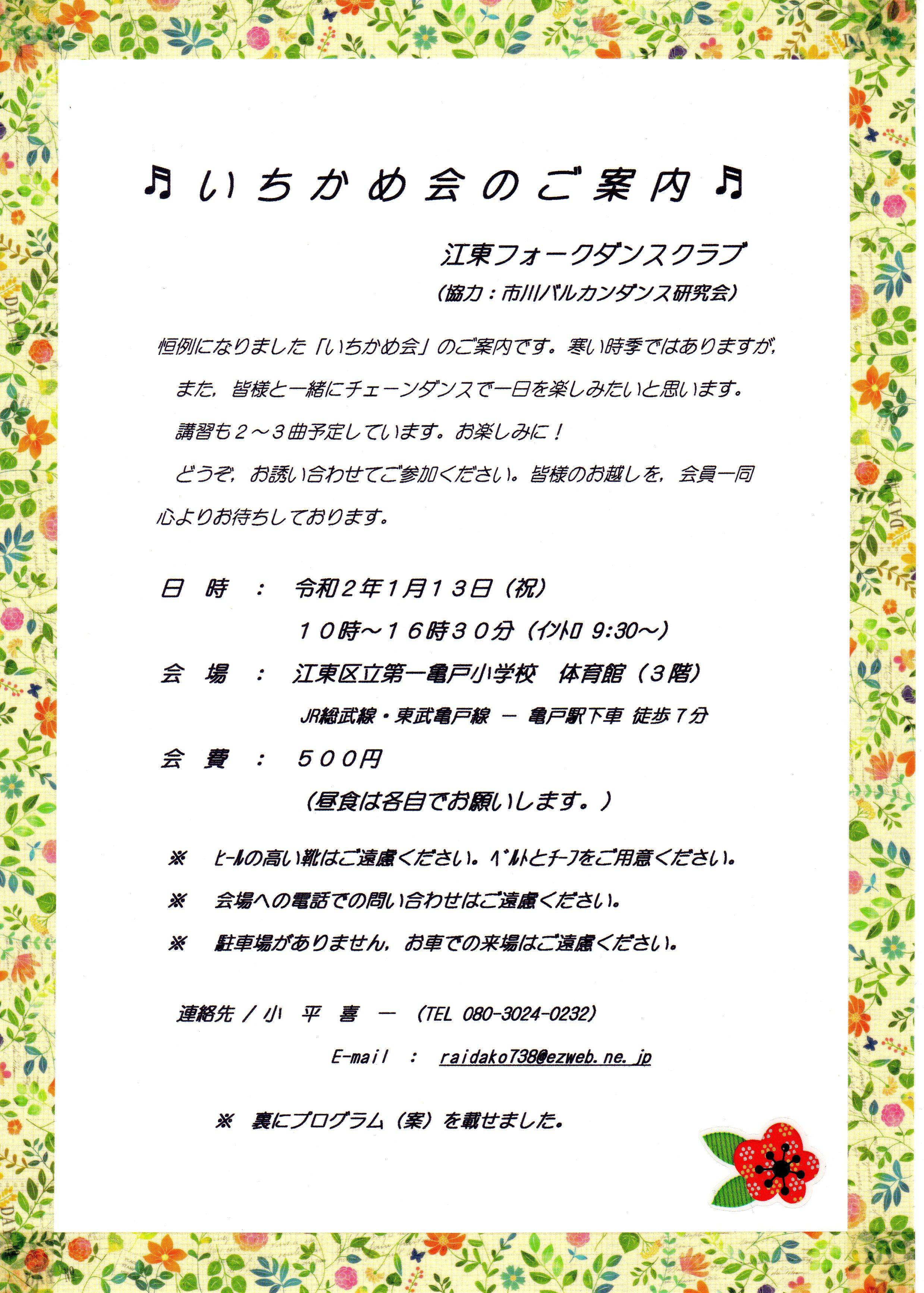 20200113いちかめ会(表)