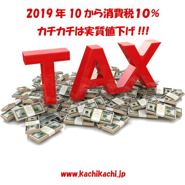 Sales Tax消費税10%アップ実質値下げ価格プライスダウン@古着屋カチカチ