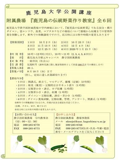 glob-【ポスター】鹿児島大学公開講座