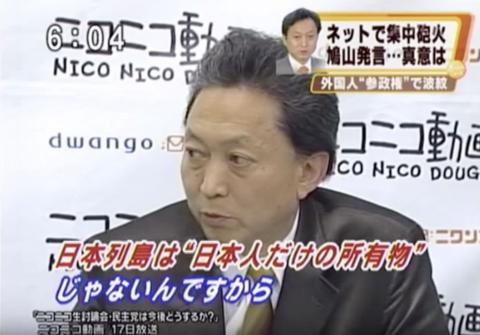 中国「親中派だと思ってたのに…」 鳩山元首相が中国人の民度を批判し現地で話題に
