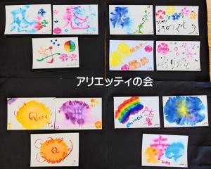 アリエッティの会,石巻,子育てひろば,親育て,子育て支援,夢ロゴ
