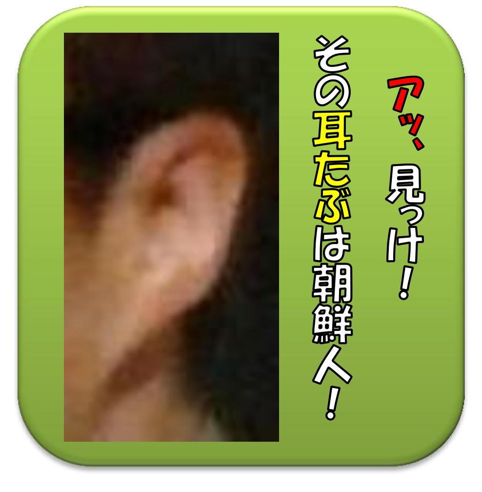 耳たぶ再画B