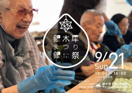 銀木犀祭り(富岡)アウトライン【券無】_01
