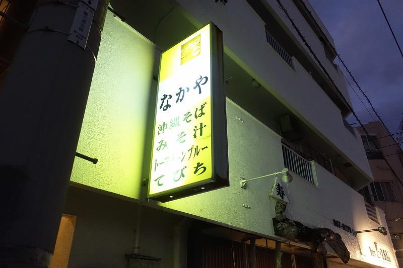 沖縄なかや食堂