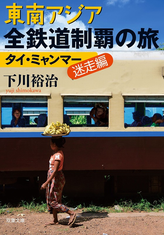 東南アジア全鉄道制覇